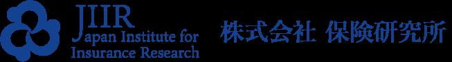 株式会社保険研究所